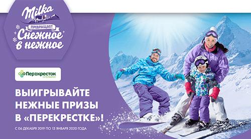 www.promo.milka.ru регистрация промо кода в 2019 году