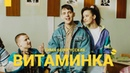 Тима Белорусских - Витаминка (Премьера официального клипа)