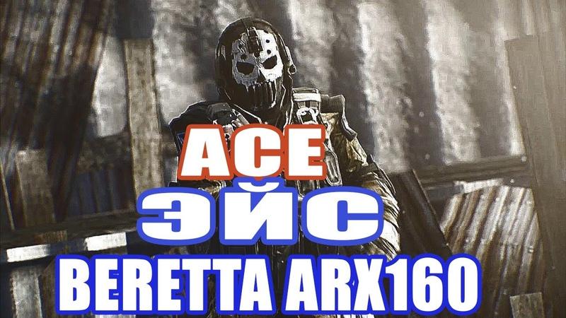 Warface ACE Эйс РМ 2.0 Beretta ARX160