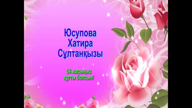 Сазды сәлем Юсупова Хатира Сұлтанқызы