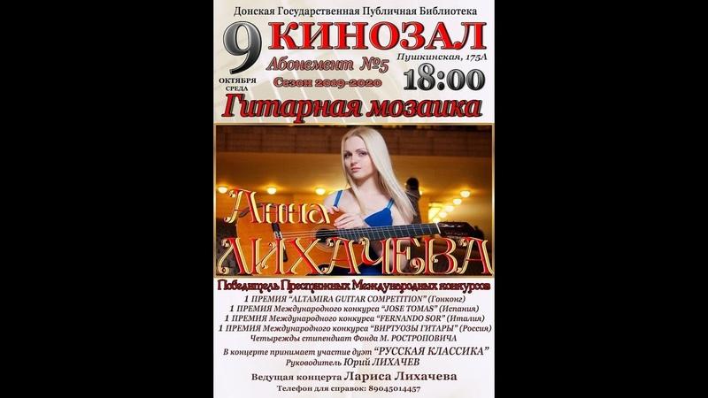 Павел Краснокутский Мемуары стен подвалов и стадионов Глава 48 Анна Лихачева