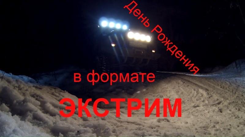 Компания Буксировщик спешит на помощь или машина застряла в снегу Внедорожная эвакуация УАЗика