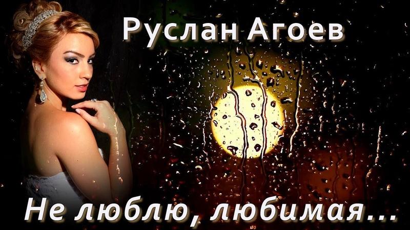 Руслан Агоев - Не люблю, любимая (новинка 2019)   Шансон Юга
