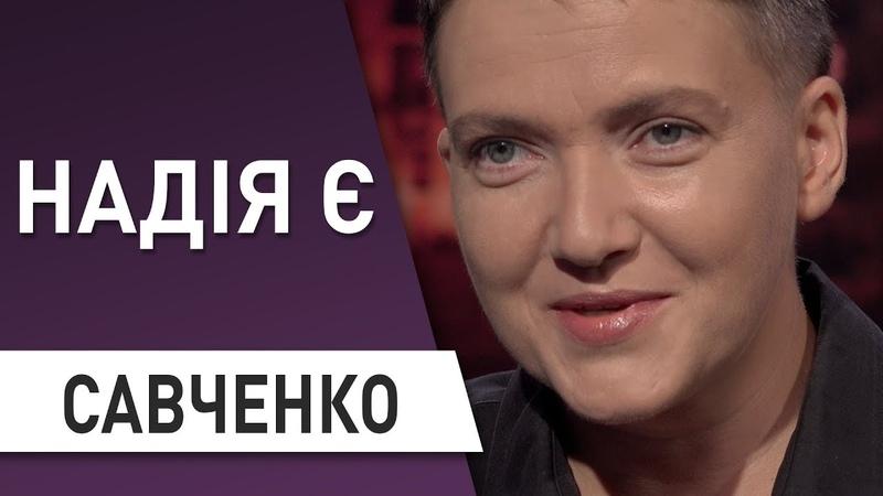 САВЧЕНКО : принесу передачу в тюрьму Порошенко и Луценко » Freewka.com - Смотреть онлайн в хорощем качестве