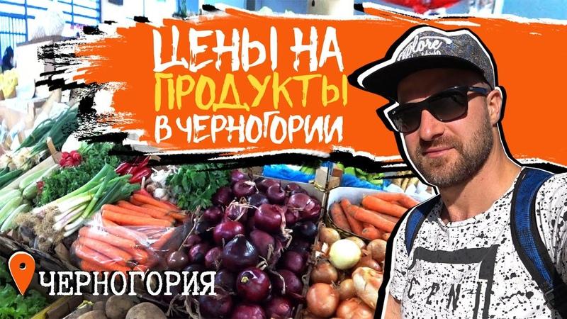 Черногорец Цены на продукты в Черногории Рынок или супермаркет
