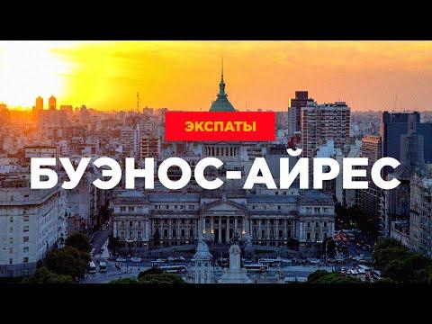 Аргентина жизнь наших в Буэнос Айресе ЭКСПАТЫ