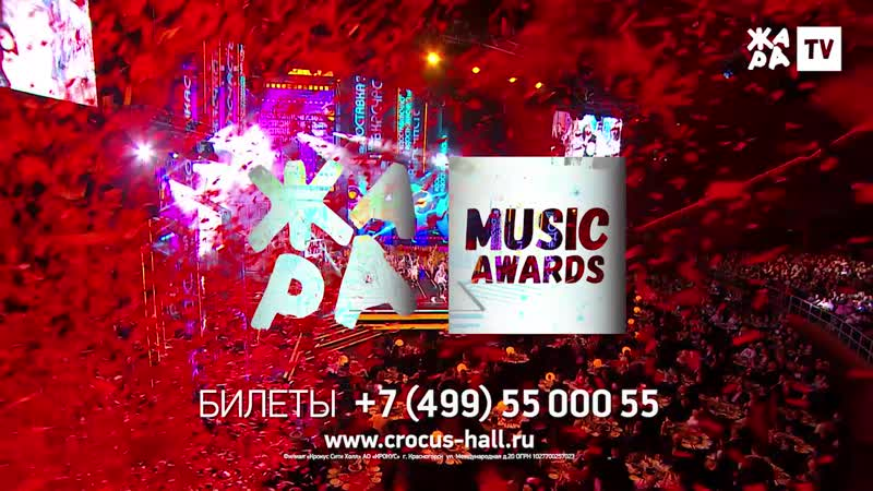 EMIN / ЖАРА MUSIC AWARDS 2020