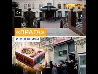 """В Москве закрылось культовое место - кулинария при """"Праге"""""""
