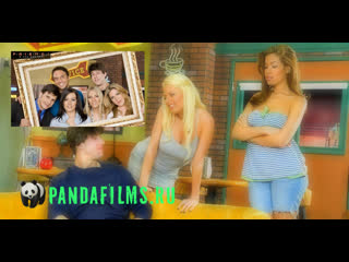 Друзья: Порно пародия с участием Кайла Пейдж \ Friends: A XXX Parody (2009)