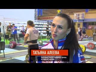 XXVIII чемпионат России по тяжёлой атлетике. Новосибирск