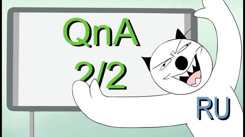 Майнкрафт для нубов Мультфильм : QnA 2 2 Скандальный контент