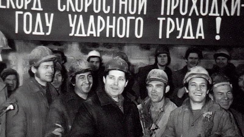 Вадим Алексадров Маэстро Метростроя