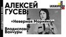 Невиданное кино с Алексеем Гусевым. «Неверная Марийка» Владислава Ванчуры