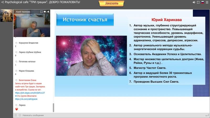 Юрий Харикава Пробуди источник счастья