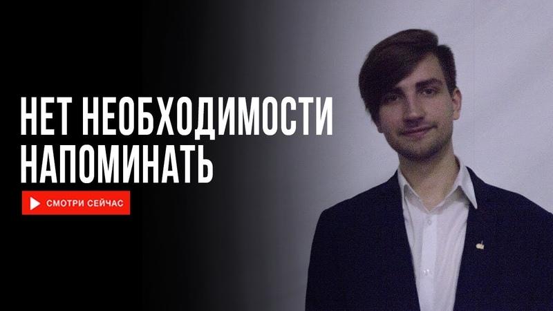 Давид Хайдуков Нет необходимости напоминать