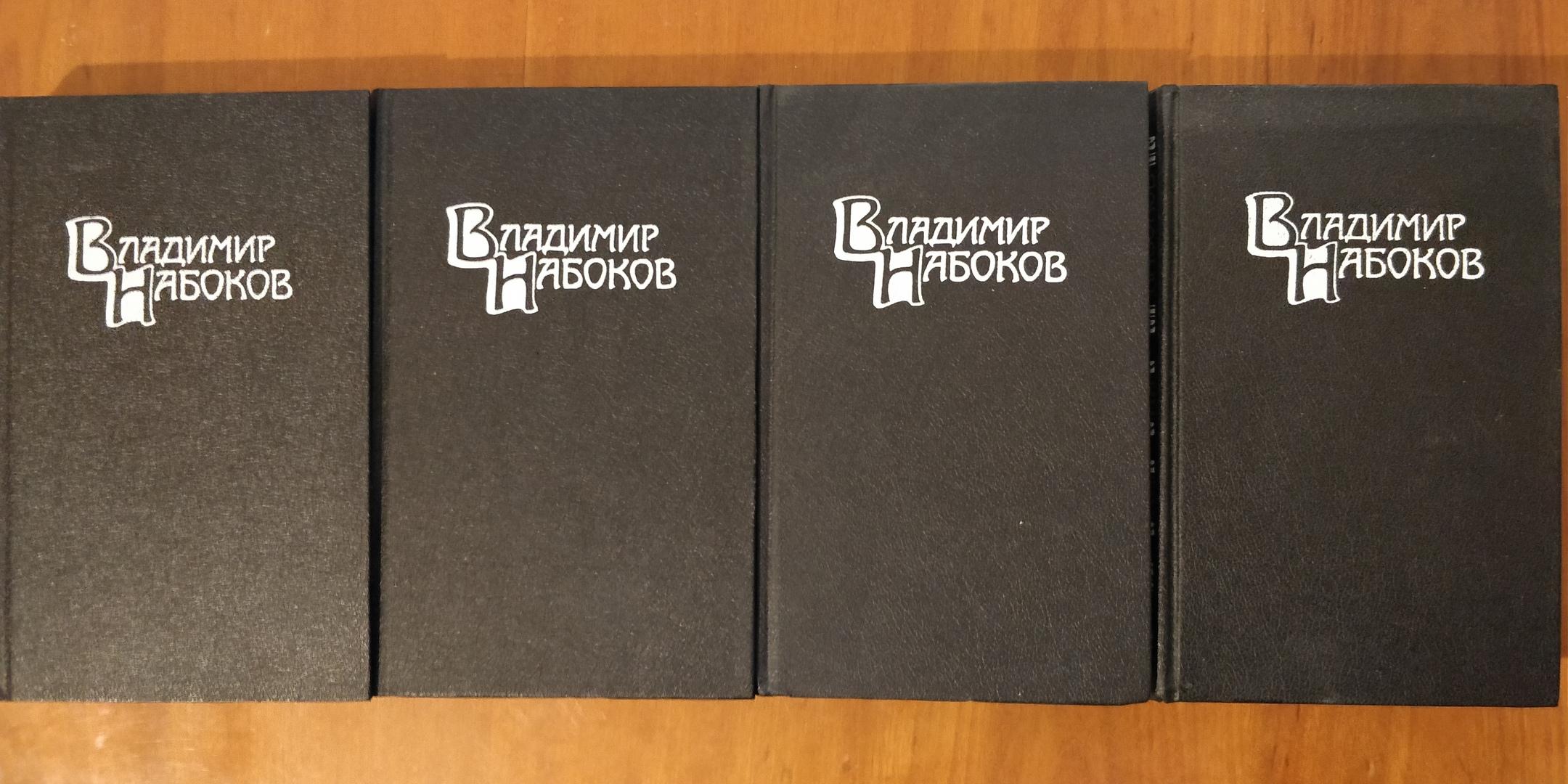 Продам книги.  1. Владимир Набоков - Собрание сочинении в 4