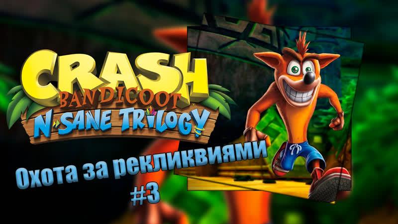 Crash Bandicoot N. Sane Trilogy Охота за рекликвиями жесть 18 3 Часть 2 Cortex Strikes Back