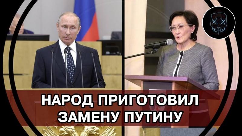 Народ готовит преемника Путину! Хватит терпеть этих подонков! Сардана Авксентьева - новый президент!