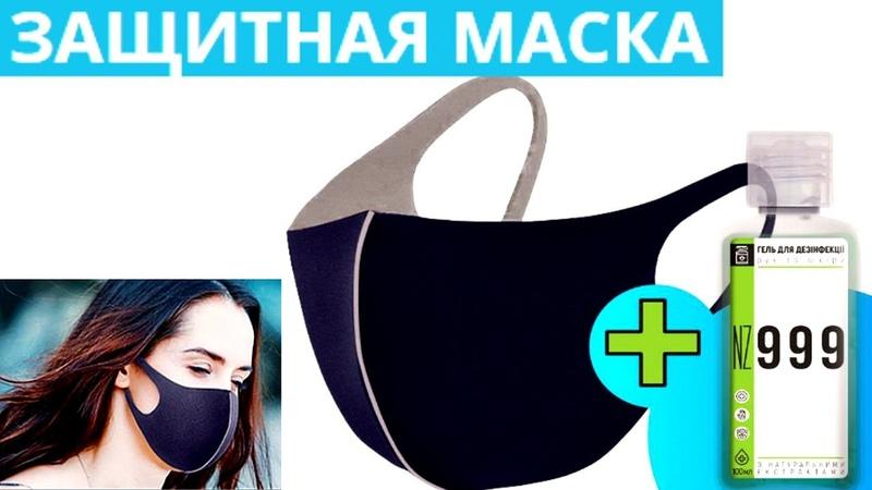 Защитные Многоразовые МАСКИ для ЛИЦА АНТИСЕПТИК (Москва и Санкт-Петербург)