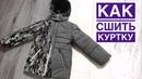 Как сшить детскую зимнюю куртку Светоотражающая мембрана TIM hm