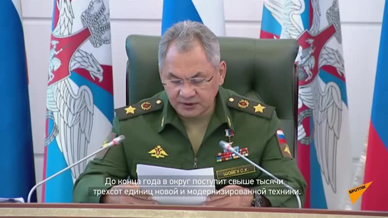 Шойгу рассказал о мерах по укреплению границ России