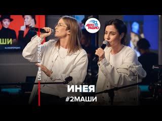 #2Маши - Инея (LIVE @ Авторадио)
