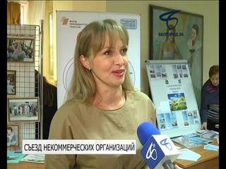 В Белгороде впервые провели региональный съезд НКО