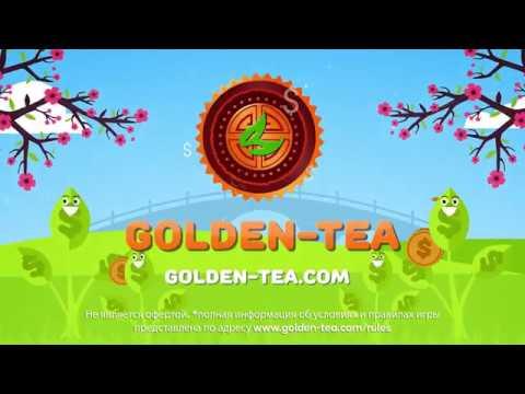 Golden Tea Развей свою плантацию чая