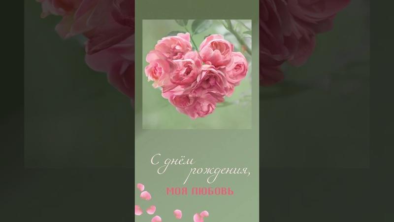 Поздравление с днем рождения для любимой женщины или девушки