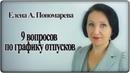 9 вопросов по графику отпусков Елена А Пономарева