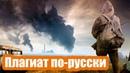 Плагиат по русски 5 случаев копирования иностранных игр