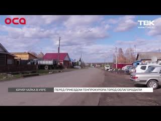 Тайная часть визита генпрокурора Чайки в Красноярский край. Чтобы высокий чин навестил одноклассницу в Уяре.