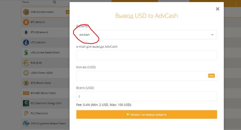 Как вывести деньги с Coinsbit., изображение №5