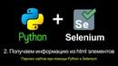 2. Получаем информацию из html элементов. Парсинг сайтов при помощи Python и Selenium