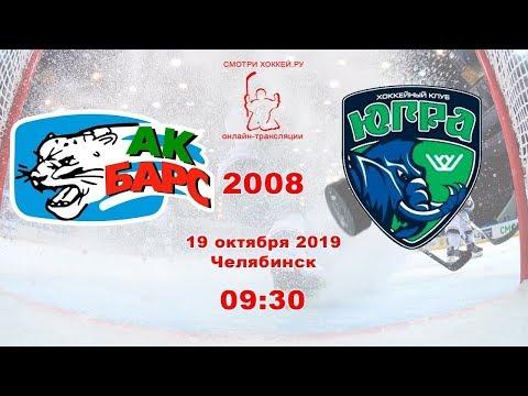 Ак Барс 08 (Казань) - Югра 08 (Ханты-Мансийск)