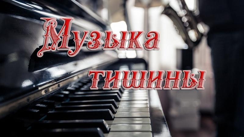 ✮ Музыка тишины ✮ Music of silence ✮