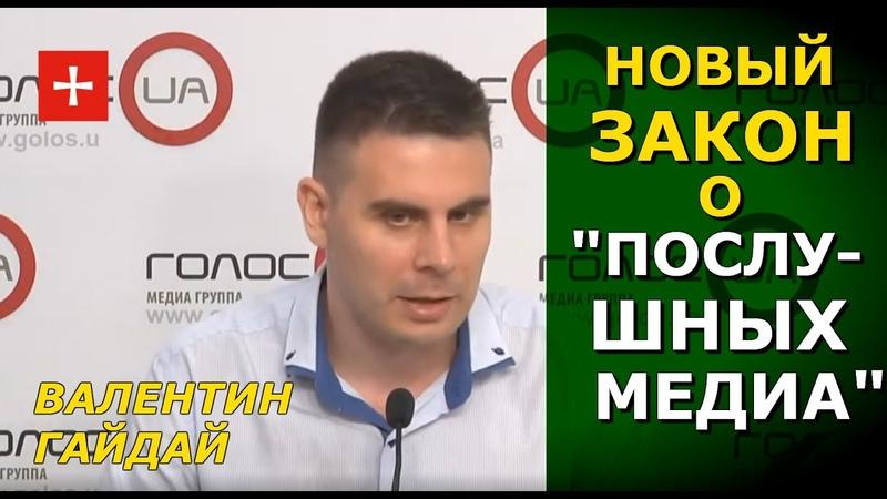Грантоеды решили, кого блокировать в интернете Украины. Валентин Гайдай