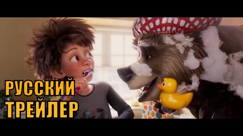 Семейка Бигфутов Русский трейлер 2020