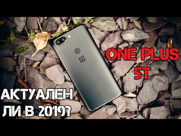 OnePlus 5T Стоит ли покупать? В 2019!