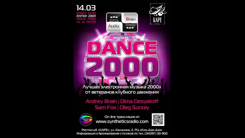 Dance 2000 @ Kare Revda