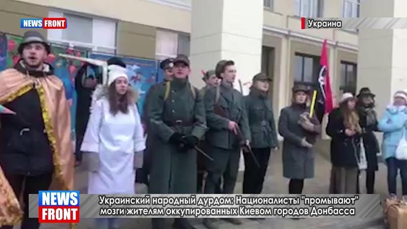 Украинский народный дурдом: Националисты промывают мозги жителям оккупированных Киевом городов
