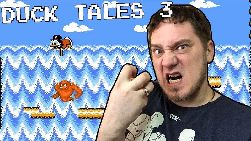 Визжу Как же бомбит Новые DuckTales NES Попытка пройти крутой хак
