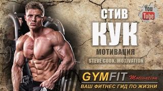Стив Кук. Мотивация (Steve Cook. Motivation)   RUS, Канал GymFit INFO
