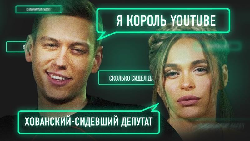 Антон Шастун х Анна Хилькевич Звезды ТВ отвечают на вопросы о YouTube