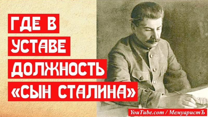 В каких Уставах искать должность сын Сталина