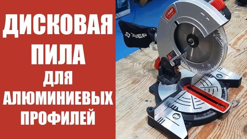 Дисковая пила для алюминиевых профилей Circular saw for aluminum profiles