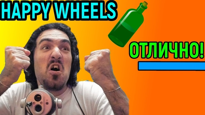 Я РЖАЛ ПОЛЧАСА - НЕКРОС МАСТЕР БОТЛ ФЛИП ЧЕЛЛЕНДЖ - Happy Wheels