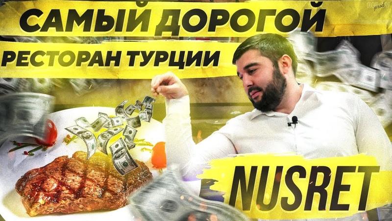 Nusret самый популярный ресторан Турции Во сколько нам обошелся ужин
