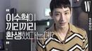 ENG SUB 최초 공개! 이수혁이 반말로 본어게인과 끼리끼리 얘기를? 동굴 목소리 50640