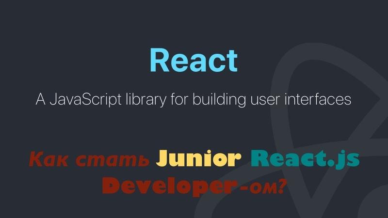 Как получить позицию Junior React.js Developer Что учить